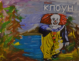 Sixth Bulgarian Painting: Clown