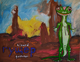 Second Bulgarian Painting: Lizard
