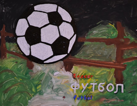 Fifth Bulgarian Painting: Soccer