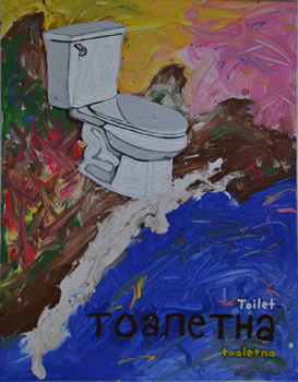 Seventh Bulgarian Painting: Toilet